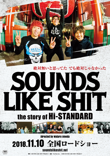 映画「SOUNDS LIKE SHIT : the story of Hi-STANDARD」