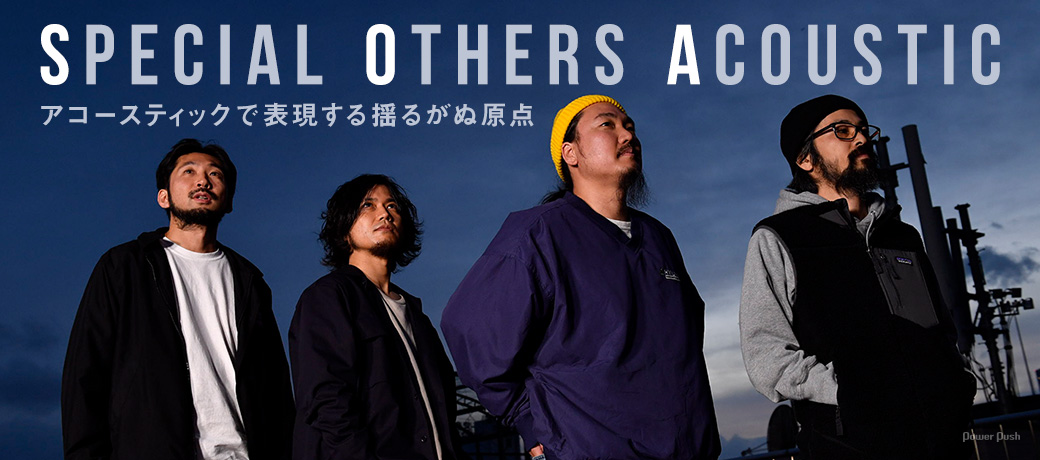SPECIAL OTHERS ACOUSTIC|アコースティックで表現する揺るがぬ原点