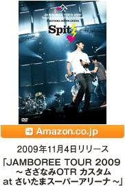 2009年11月4日リリース「JAMBOREE TOUR 2009 ~ さざなみOTR カスタム at さいたまスーパーアリーナ ~」