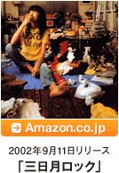 2002年9月11日リリース「三日月ロック」