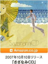2007年10月10日リリース「さざなみCD」