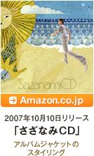 2007年10月10日リリース「さざなみCD」 / アルバムジャケットのスタイリング