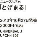 ニューアルバム「とげまる」 / 2010年10月27日発売 / 3000円(税込) / UNIVERSAL J / UPCH-1803
