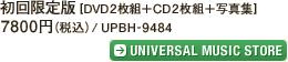 初回限定版 [DVD2枚組+CD2枚組+写真集] / 7800円(税込) / UPBH-9484 / UNIVERSAL MUSIC STOREへ