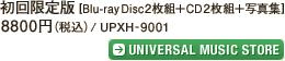 初回限定版 [Blu-ray Disc2枚組+CD2枚組+写真集] / 8800円(税込) / UPXH-9001 / UNIVERSAL MUSIC STOREへ