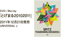 DVD /Blu-ray「とげまる20102011」 / 2011年12月21日発売 / UNIVERSAL J