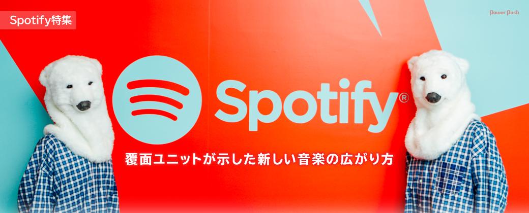 Spotify特集|覆面ユニットが示した新しい音楽の広がり方