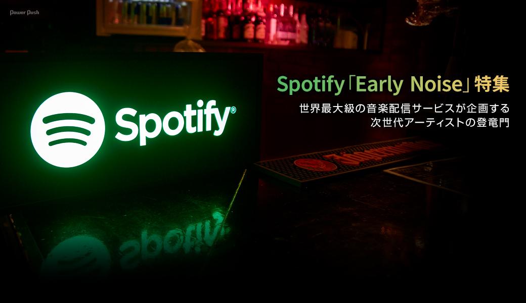 Spotify「Early Noise」特集|世界最大級の音楽配信サービスが企画する 次世代アーティストの登竜門