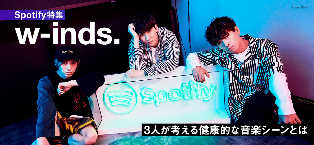 Spotify特集 w-inds.インタビュー|3人が考える健康的な音楽シーンとは