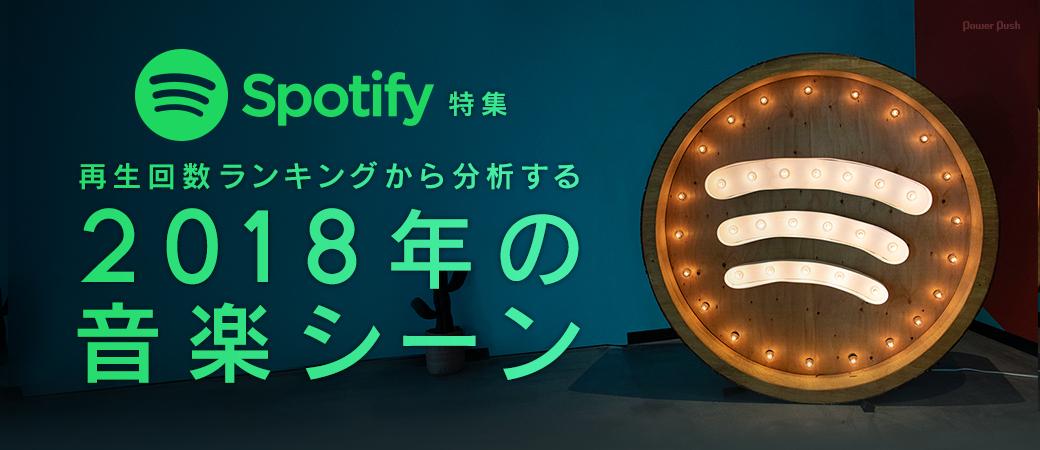 Spotify特集|再生回数ランキングから分析する2018年の音楽シーン
