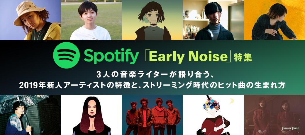 Spotify「Early Noise」特集|3人の音楽ライターが語り合う、2019年新人アーティストの特徴と、ストリーミング時代のヒット曲の生まれ方