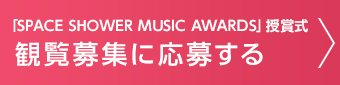 「SPACE SHOWER MUSIC AWARDS」授賞式 観覧募集に応募する