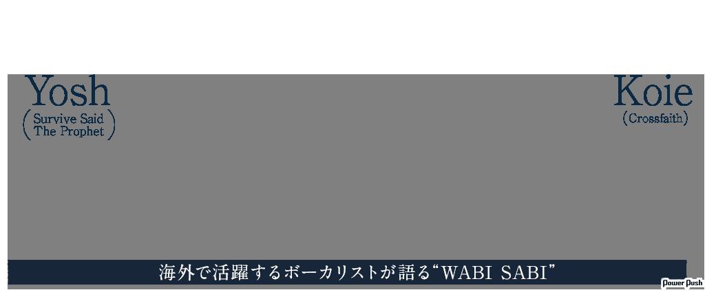 "Yosh(Survive Said The Prophet) × Koie(Crossfaith)|海外で活躍するボーカリストが語る""WABI SABI"""
