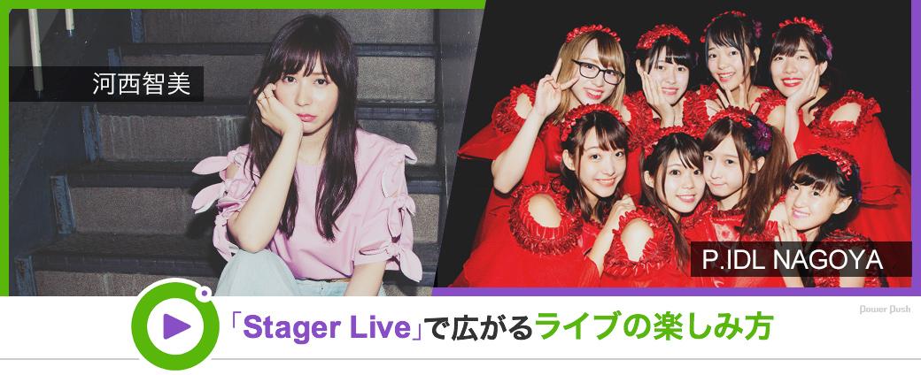 河西智美 / P.IDL NAGOYA|「Stager Live」で広がるライブの楽しみ方