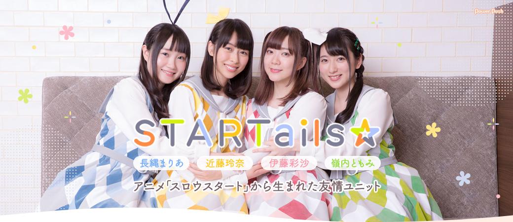 STARTails☆(近藤玲奈、伊藤彩沙、嶺内ともみ、長縄まりあ)|アニメ「スロウスタート」から生まれた友情ユニット
