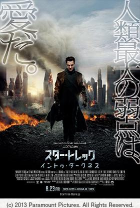 映画「スター・トレック イントゥ・ダークネス」(c) 2013 Paramount Pictures. All Rights Reserved.