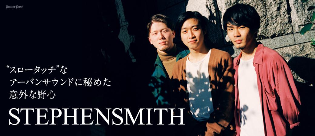"STEPHENSMITH|""スロータッチ""なアーバンサウンドに秘めた意外な野心"