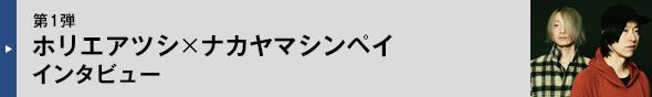 第1弾 ホリエアツシ×ナカヤマシンペイインタビュー
