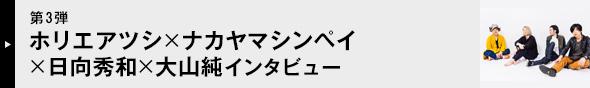 第3弾 ホリエアツシ×ナカヤマシンペイ×日向秀和×大山純インタビュー