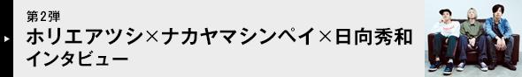第2弾 ホリエアツシ×ナカヤマシンペイ×日向秀和インタビュー