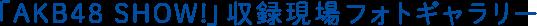 「AKB48 SHOW!」収録現場フォトギャラリー