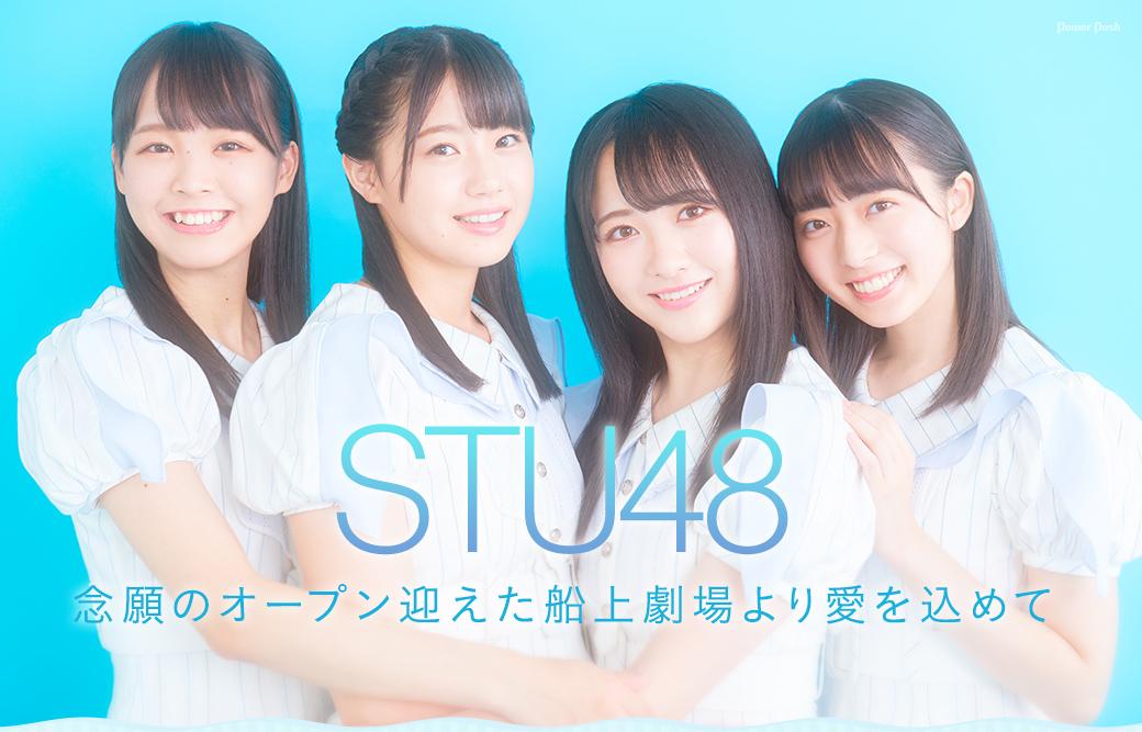 STU48|念願のオープン迎えた船上劇場より愛を込めて