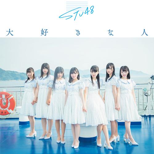 STU48「大好きな人」初回限定盤Type B