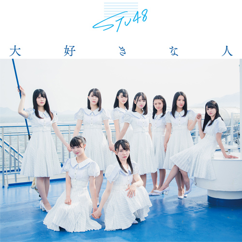 STU48「大好きな人」初回限定盤Type D