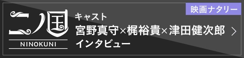 映画ナタリー 「二ノ国」キャスト 宮野真守×梶裕貴×津田健次郎 インタビュー Coming soon
