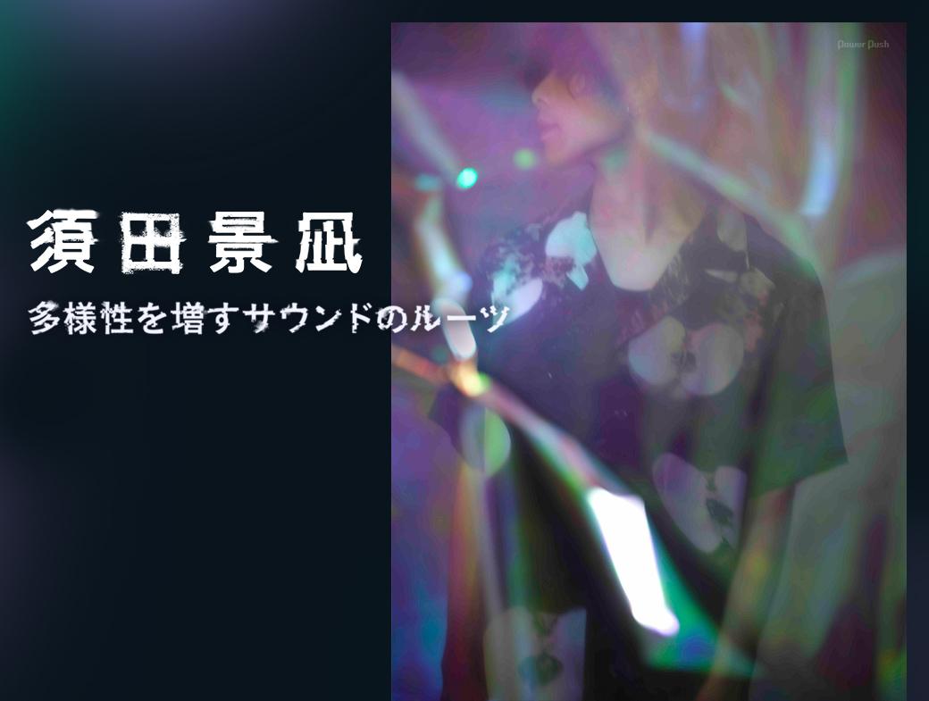 須田景凪|多様性を増すサウンドのルーツ