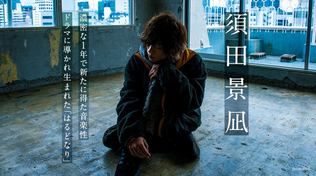 須田景凪|濃密な1年で新たに得た音楽性、ドラマに導かれ生まれた「はるどなり」