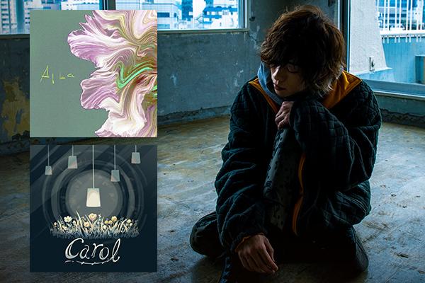 須田景凪「Alba」「Carol」インタビュー