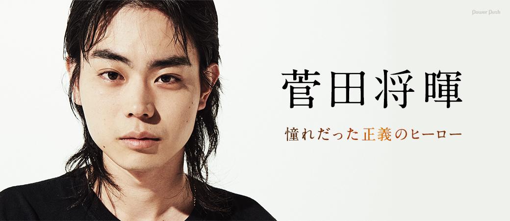 菅田将暉|憧れだった正義のヒーロー