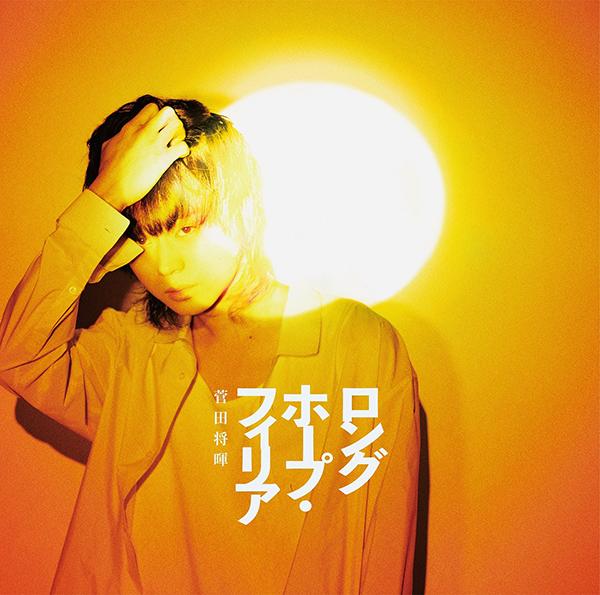 菅田将暉「ロングホープ・フィリア」通常盤