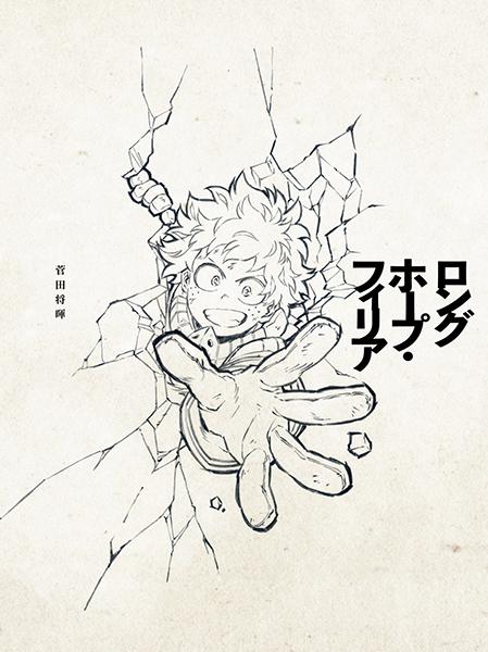 菅田将暉「ロングホープ・フィリア」期間生産限定盤