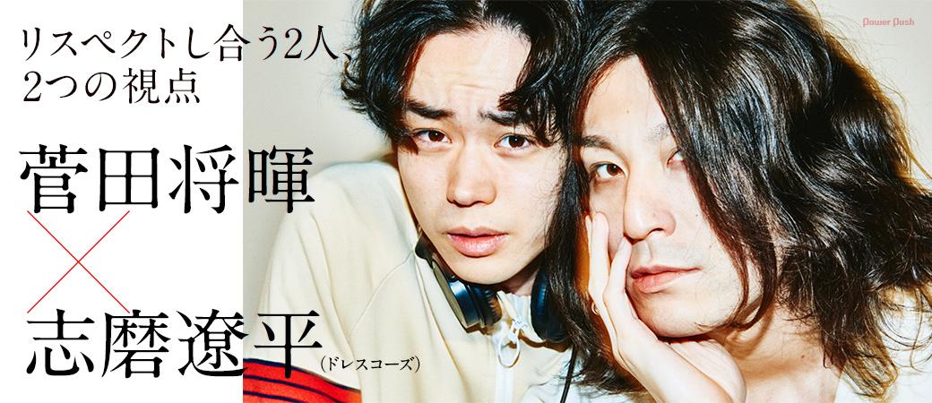 菅田将暉×志磨遼平(ドレスコーズ)|リスペクトし合う2人、2つの視点
