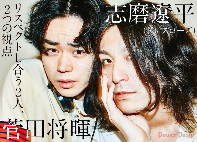 菅田将暉2ndアルバム「LOVE」志磨遼平(ドレスコーズ)対談
