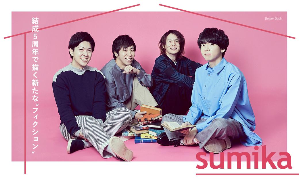 Sumikaの画像 p1_33