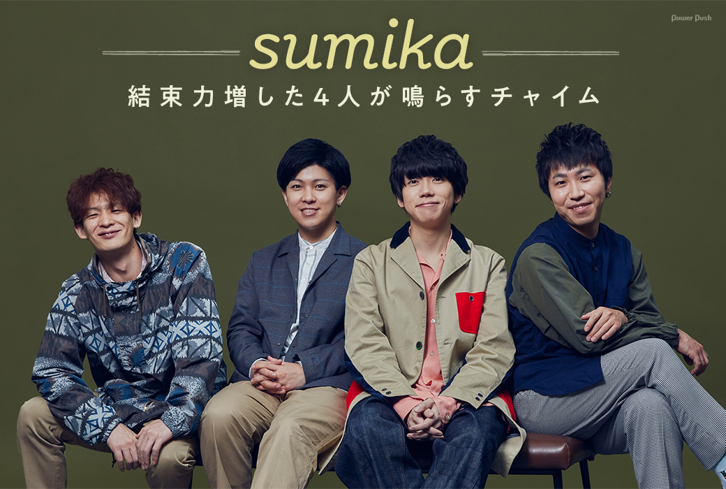 sumika|結束力増した4人が鳴らすチャイム