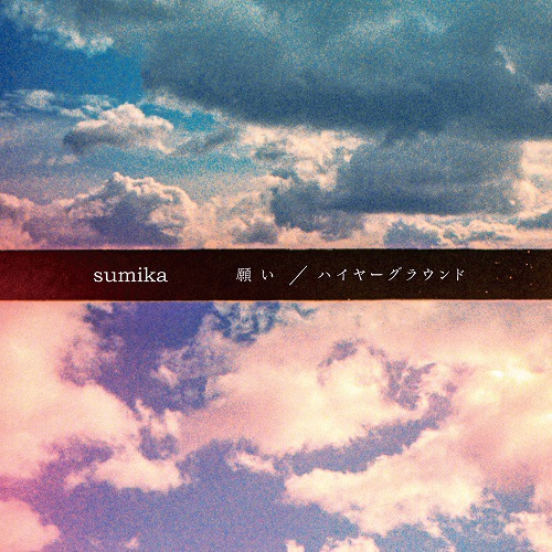 sumika「願い / ハイヤーグラウンド」初回限定盤A