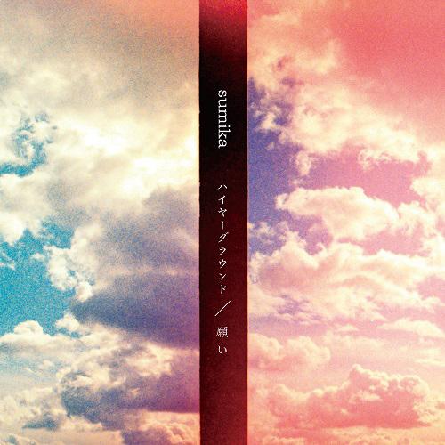 sumika「願い / ハイヤーグラウンド」初回限定盤B