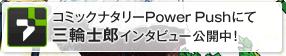 コミックナタリーPower Pushにて三輪士郎インタビュー公開中!