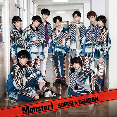 SUPER★DRAGON「Monster!」TYPE-B