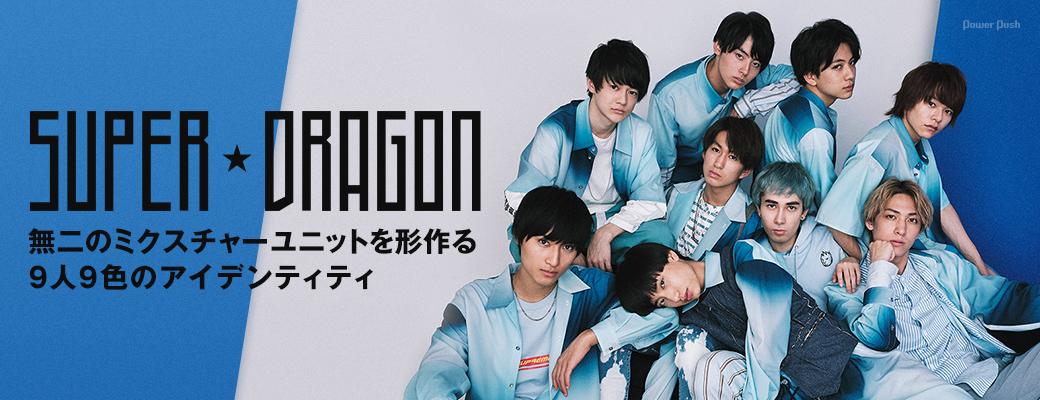SUPER★DRAGON|無二のミクスチャーユニットを形作る 9人9色のアイデンティティ