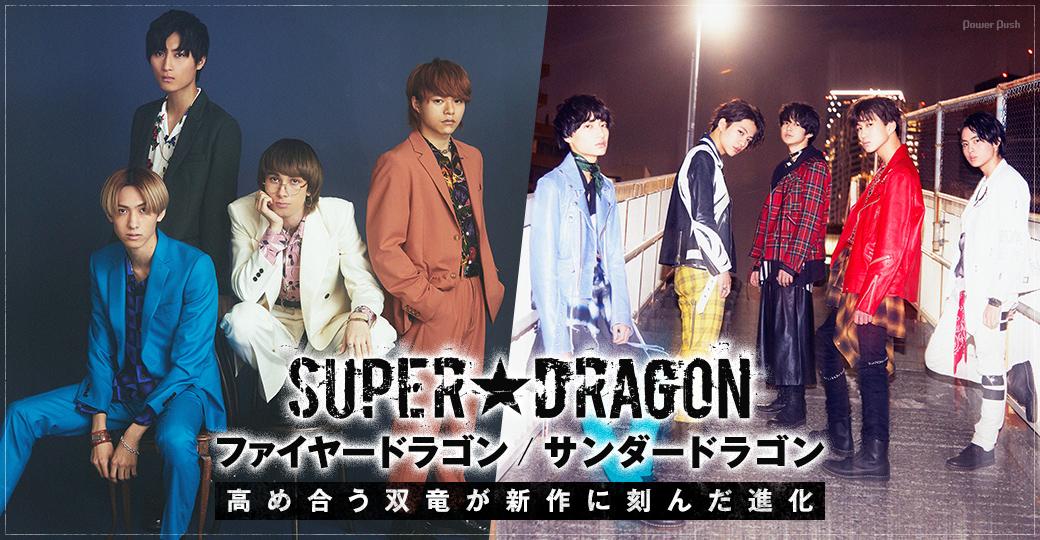 SUPER★DRAGON ファイヤードラゴン / サンダードラゴン 高め合う双竜が新作に刻んだ進化