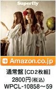 通常盤 [CD2枚組] / 2800円(税込) / WPCL-10858~59 / Amazon.co.jpへ
