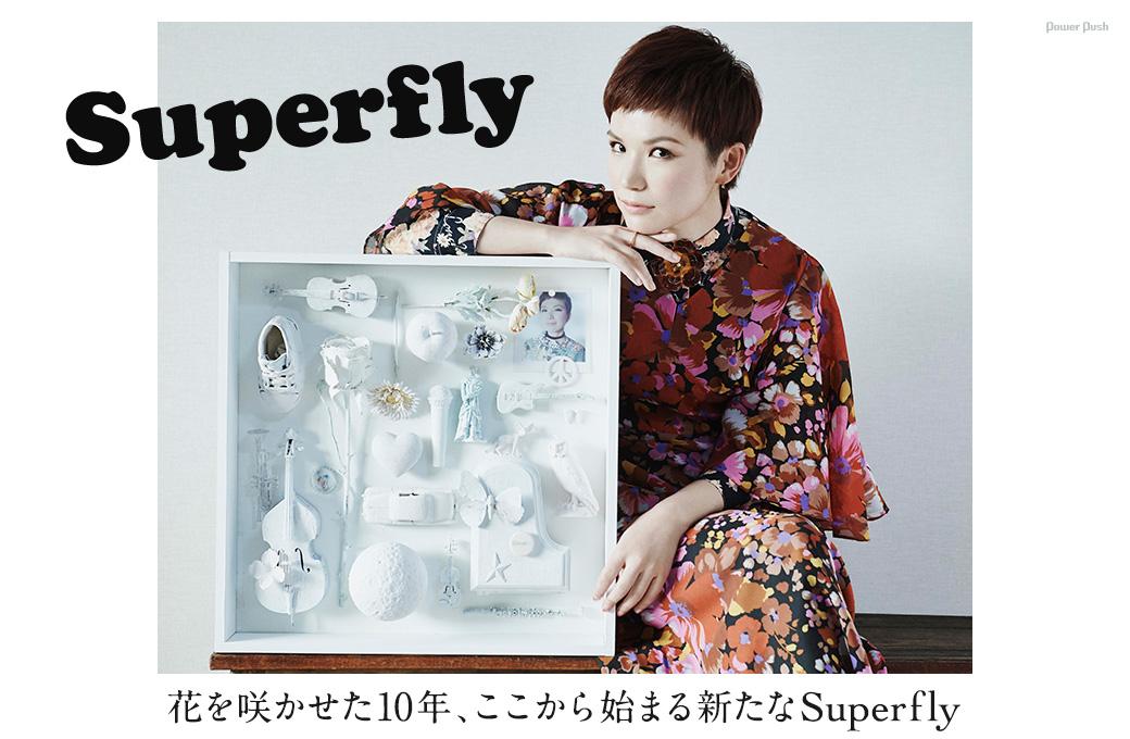 Superfly|花を咲かせた10年、ここから始まる新たなSuperfly