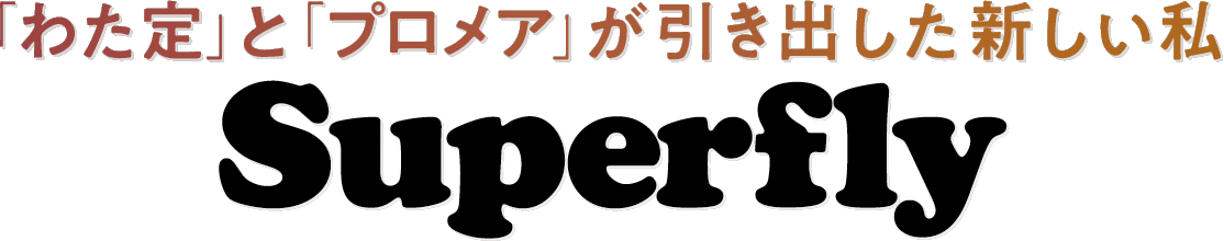 Superfly 「わた定」と「プロメア」が引き出した新しい私