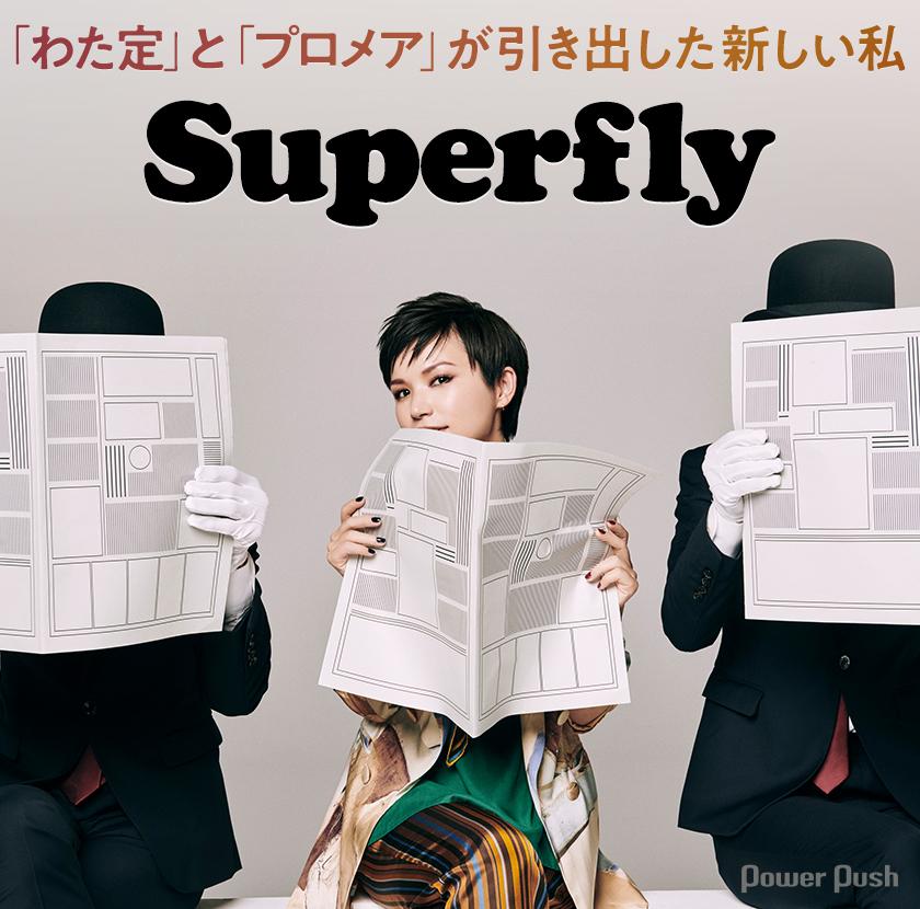 覚醒 superfly