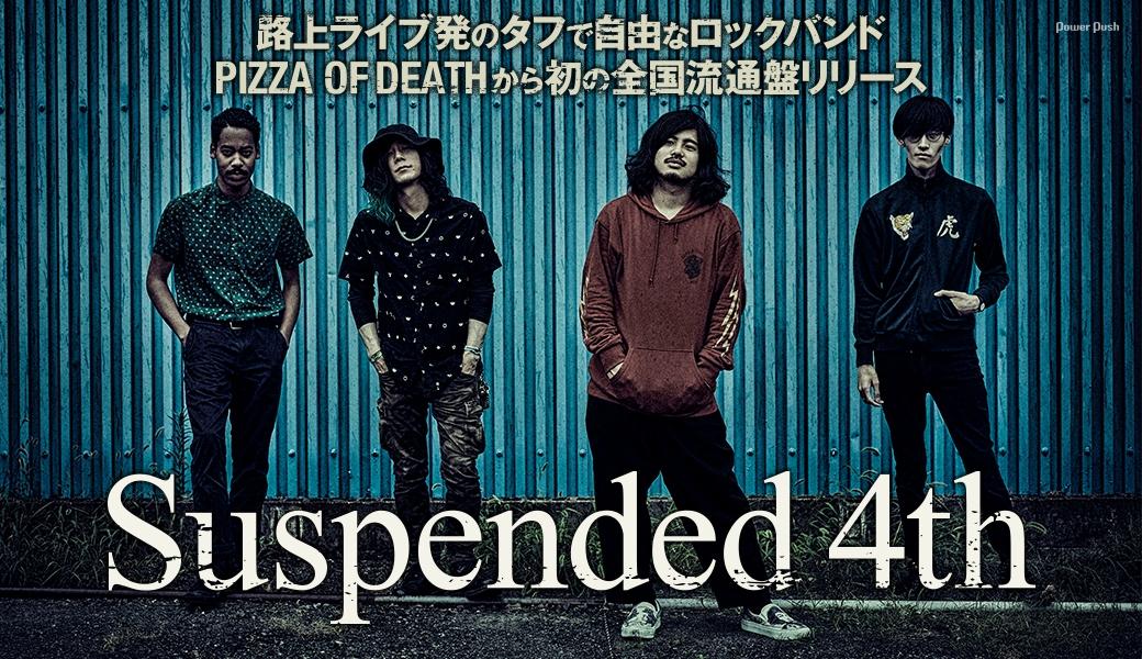 Suspended 4th|路上ライブ発のタフで自由なロックバンド、PIZZA OF DEATHから初の全国流通盤リリース